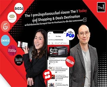 The 1 รุกหนักธุรกิจคอนเท้นต์ ต่อยอด The 1 Today มุ่งสู่ Shopping & Deals Destination