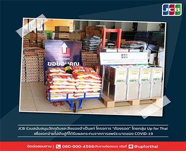 บัตรเครดิต JCB เสริมทัพช่วยวิกฤต COVID-19 ผ่านโครงการต้องรอด โดยกลุ่ม Up for Thai