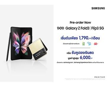 เปิดจอง Galaxy Z Fold3   Flip3 5G วันนี้ ราคาเริ่มเพียง 1,790 บาท ต่อเดือนเท่านั้น