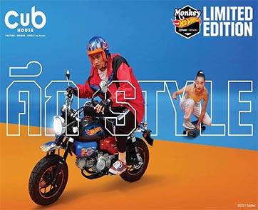 "CUB House เปิดตำนานความสนุกครั้งใหม่ด้วย ""Monkey x Hot Wheels Limited Edition"""