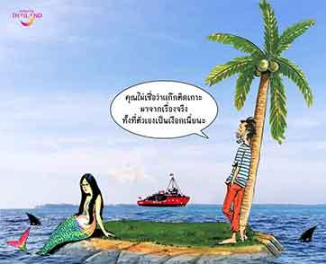 ททท. ผนึก 'ขายหัวเราะ' จ่อฟื้นฟูท่องเที่ยวมิติใหม่โดยใช้การ์ตูน พร้อมเปิดเกาะขายหัวเราะ จ.ตราด