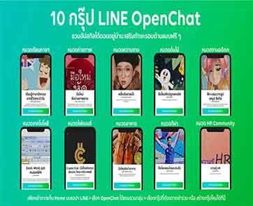 10 กรุ๊ป LINE OpenChat ชวนอัพสกิลได้ตอนอยู่บ้าน เสริมทักษะรอบด้านแบบฟรีๆ