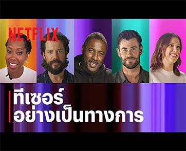 Netflix ขอชวนคุณร่วมงานแฟนมีตติ้งระดับโลกครั้งแรก