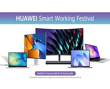 """หัวเว่ยส่งโปรสุดปังเอาใจคนยุคใหม่ """"HUAWEI Smart Working Festival"""" เริ่ม 16 กันยายน 2564 – 30 กันยายน 2564 เท่านั้น"""