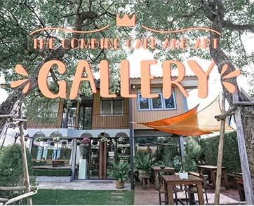 The combine Café and Art Gallery  เสพศิลป์ กลิ่นกาแฟ