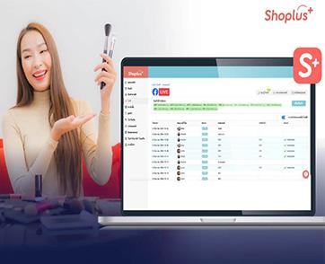 Shoplus เผย การขายของออนไลน์เป็นโอกาสของธุรกิจทุกประเภท