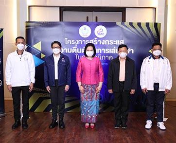 การกีฬาแห่งประเทศไทย เปิดตัวโครงการใหม่ ชวนคนทุกวัย หันมาใส่สุขภาพ