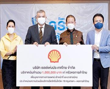 เชลล์ มอบเงิน 1,000,000 บาท สนับสนุนโครงการครัวหอการค้าไทย