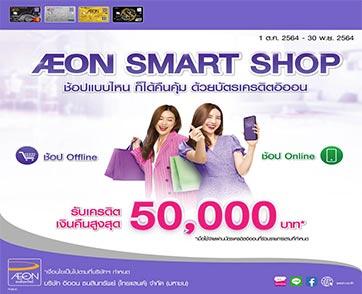ฟินทุกการช้อปกับ AEON SMART SHOP พร้อมรับเครดิตเงินคืนสูงสุด 50,000 บาท
