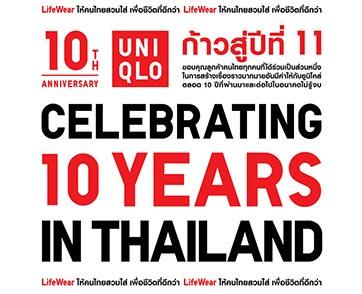 ยูนิโคล่ ประเทศไทย ฉลองครบรอบ 10 ปี เพื่อขอบคุณลูกค้าคนไทยทุกคน