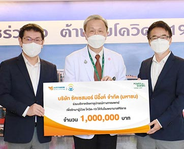 ซัคเซสมอร์ ร่วมฝ่าวิกฤต COVID-19 มอบ 1 ล้านบาท สนับสนุนคณะแพทยศาสตร์ ศิริราชพยาบาล