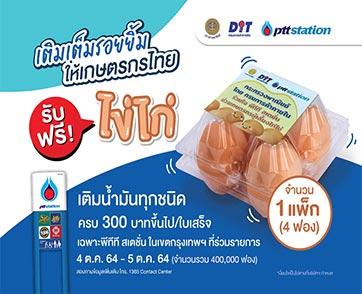 พีทีที สเตชั่น เติมเต็มรอยยิ้มให้เกษตรกรไทย มอบไข่ไก่ฟรีจำนวน 1 แพ็ก เมื่อเติมน้ำมัน ครบ 300 บาท