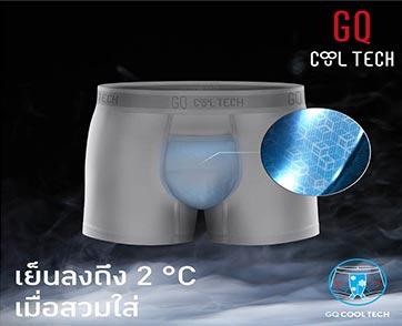 """GQ ขอเป็นแบรนด์ที่เข้าใจ """"เป้าผู้ชายที่สุด"""" ด้วยเทคโนโลยีล่าสุด GQ COOL TECH™"""