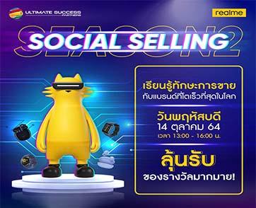"""งาน """"SOCIAL SELLING"""" เรียนรู้ทักษะการขายในโลกดิจิตอลกับ realme ซีซั่น 2"""