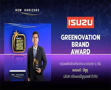 อีซูซุรับรางวัล แบรนด์น่าเชื่อถือสูงสุดแห่งปี พร้อมรางวัลพิเศษ Greenovation Brand Award