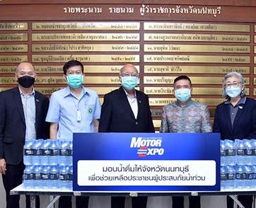 """""""คนไทยไม่เคยทิ้งกัน"""" MOTOR EXPO ช่วยผู้ประสบภัยน้ำท่วมจังหวัดนนทบุรี"""
