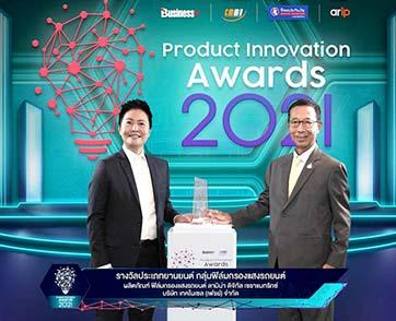 ฟิล์มกรองแสงลามิน่า รับรางวัลสุดยอดนวัตกรรมสินค้าและบริการแห่งปี 2564