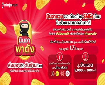 """ดันร้านค้าออนไลน์ให้ปังไปกับ """"นินจา พาดัง"""" ร่วมสนับสนุนธุรกิจ SME"""