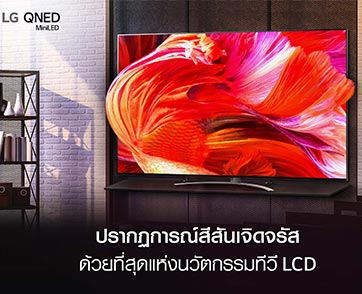 แอลจีเปิดตัวทีวีไลน์อัพ QNED Mini LED ใหม่ล่าสุด  มอบปรากฏการณ์สีสันเจิดจรัส ด้วยที่สุดแห่งนวัตกรรมทีวี LCD