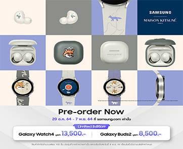 ซัมซุงเปิดตัวผลงานคอลแลปล่าสุด ในคอลเลคชันอุปกรณ์สวมใส่ Galaxy Watch4