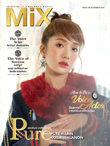 MiX Magazine ฉบับที่ 155 เพียว เพียวรินทร์