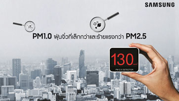 เมื่อเมืองไทยไม่ได้มีแค่ PM 2.5 รับมือฝุ่นจิ๋วด้วยเทคโนโลยีฟอกอากาศอัจฉริยะจากซัมซุง