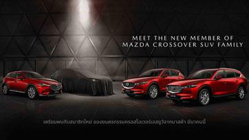 Mazda CX-30 กับเทคโนโลยีโครงสร้างตัวถังใหม่กับความปลอดภัยระดับโลก